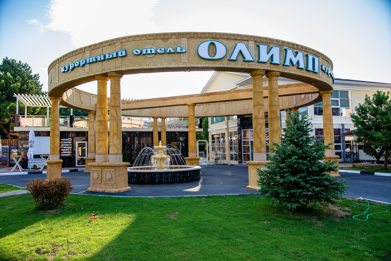 Курортный отель Олимп (Анапа)