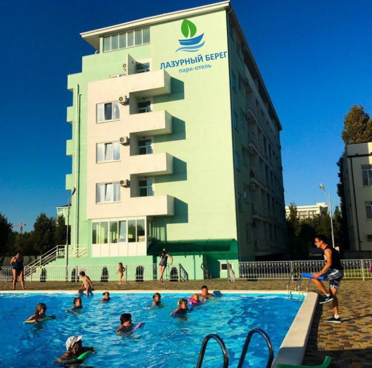 Парк-отель «Лазурный берег» (Анапа)
