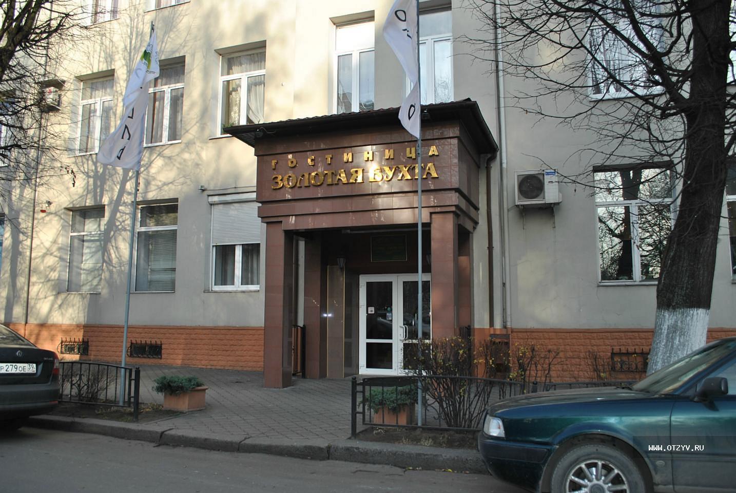 Гостиница Золотая бухта (Калининград)