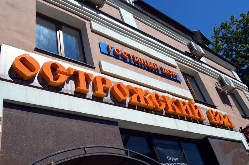 Гостиный двор Острожский вал (Нижний Новгород)